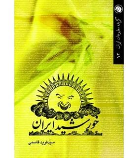 کتاب خورشید ایران
