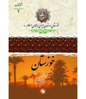 کتاب خوزستان در دوران پیش از اسلام