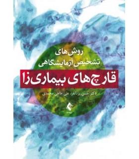 کتاب روش های تشخیص آزمایشگاهی قارچ های بیماری زا
