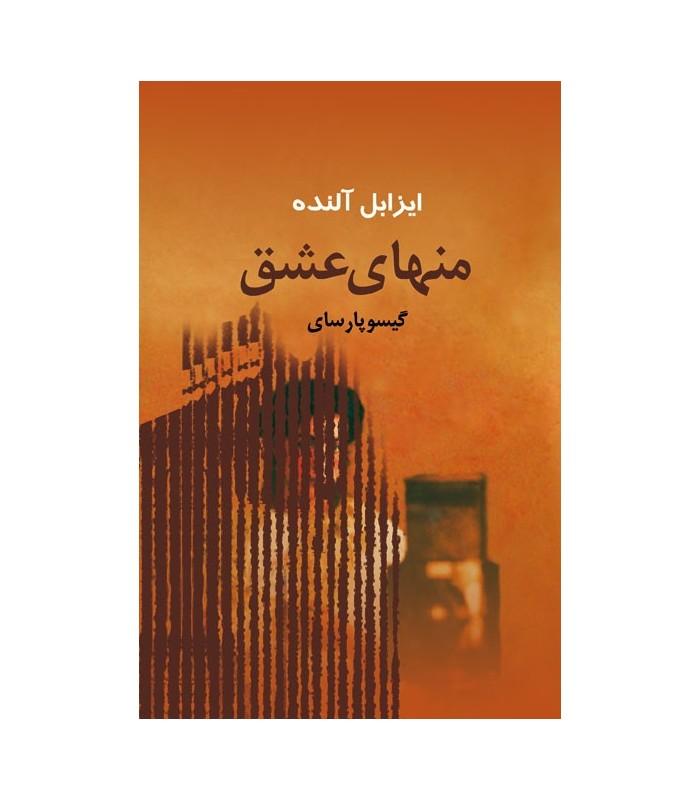 کتاب منهای عشق