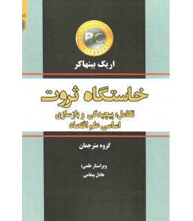 کتاب خاستگاه ثروت تکامل پیچیدگی و بازسازی اساسی علم اقتصاد