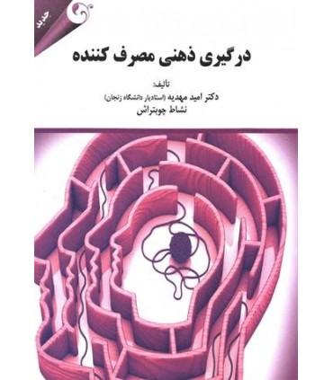 کتاب درگیری ذهن مصرف کننده