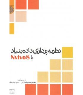 کتاب نظریه پردازی داده بنیاد با نرم افزار NVivo8