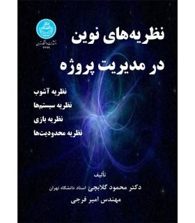 کتاب نظریه های نوین در مدیریت پروژه