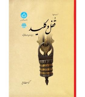 کتاب مجموعه ای از قفل و کلید ایرانی و خارجی وسیر و تحول آن ها