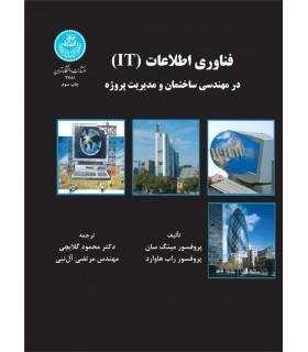کتاب فناوری اطلاعات
