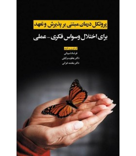 کتاب پروتکل درمان مبتنی بر پذیرش و تعهد برای اختلال وسواس فکری و عملی