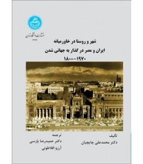 کتاب شهروروستادرخاورمیانه