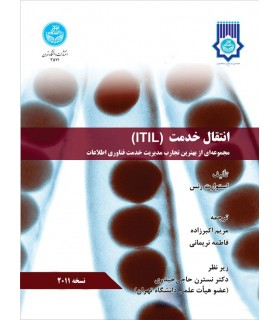 کتاب انتقال خدمت lTlL 3571