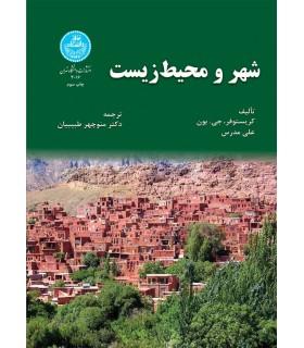 کتاب شهرومحیط زیست