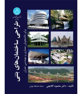 کتاب طراحی ساختمان های برای معماری وعمران