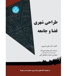کتاب طراحی شهری فضا و جامعه