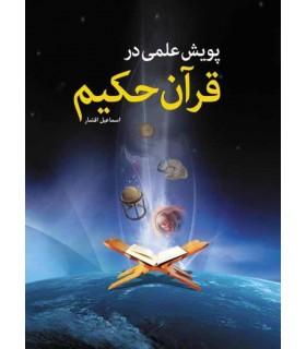 کتاب پویش علمی در قرآن حکیم