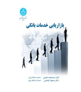 کتاب بازاریابی خدمات بانکی 3234