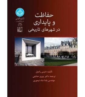 کتاب حفاظت و پایداری در شهرهای تاریخی