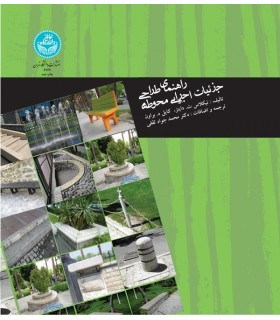 کتاب راهنمای طراحی جزئیات اجرایی محوطه