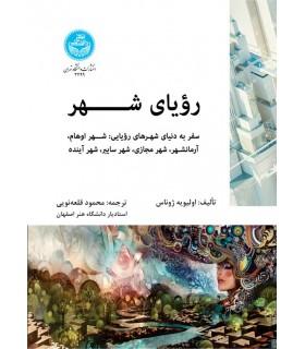 کتاب رویای شهر