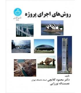 کتاب روش های اجرای پروژه