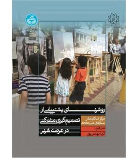 کتاب روش های پشتیبانی از تصمیم گیری مشارکتی در عرصه شهر