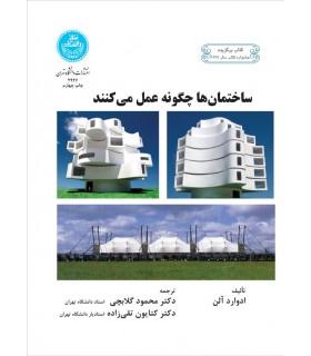 کتاب ساختمان ها چگونه عمل کنند