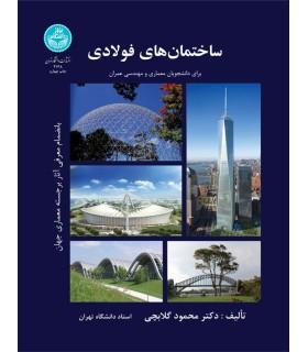 کتاب ساختمان های فولادی