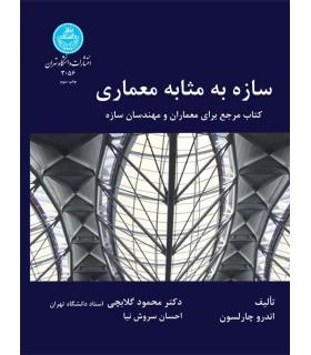 کتاب سازه به مثابه معماری کتاب مرجع برای معماران و مهندسان سازه