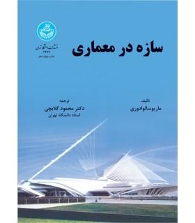 کتاب سازه در معماری