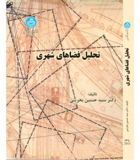 کتاب تحلیل فضا های شهری
