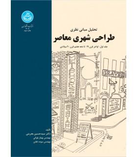 کتاب تحلیل مبانی نظری طراحی شهری معاصر جلد 1