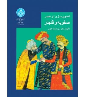 کتاب تصویر سازی در عصر صفویه و قاجار