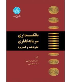 کتاب بانکداری سرمایه گذاری نظریه ها و کاربرد