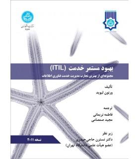 کتاب بهبود مستمر خدمت ITIL