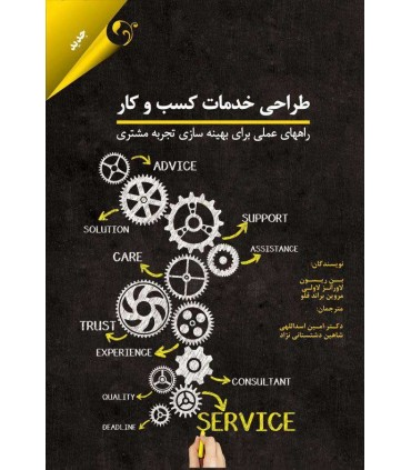 کتاب طراحی خدمات کسب و کار