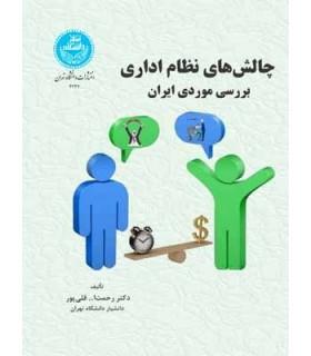 کتاب چالش های نظام اداری بررسی موردی ایران