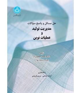 کتاب حل مسائل و پاسخ سؤالات مدیریت تولید و عملیات نوین