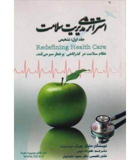 کتاب استراتژی مدیریت سلامت جلد 1 تشخیص