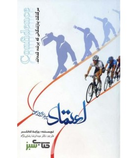 کتاب اعتماد پایه پیروزی