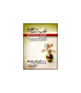 کتاب انقلاب در ثروت آفرینی