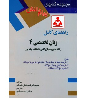 کتاب راهنما زبان تخصصی 4