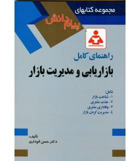 کتاب راهنمای کامل بازاریابی و مدیریت بازار
