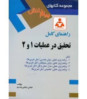 کتاب راهنمای کامل تحقیق در عملیات 1 و 2
