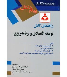 کتاب راهنمای کامل توسعه اقتصادی و برنامه ریزی