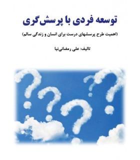 کتاب توسعه فردی با پرسشگری