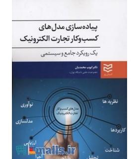 کتاب پیاده سازی مدل های کسب و کار تجارت الکترونیک