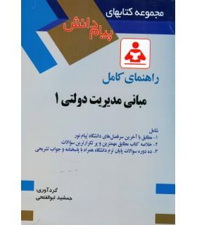 کتاب راهنمای کامل مبانی مدیریت دولتی 1