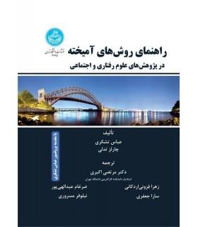 کتاب راهنمای روش های آمیخته در پژوهش های علوم رفتاری و اجتماعی