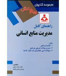 کتاب راهنمای کامل مدیریت منابع انسانی
