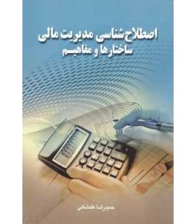 کتاب اصطلاح شناسي مديريت مالي ساختارها و مفاهيم
