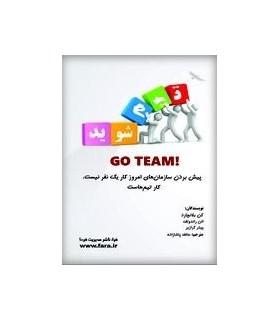 کتاب تیم شوید