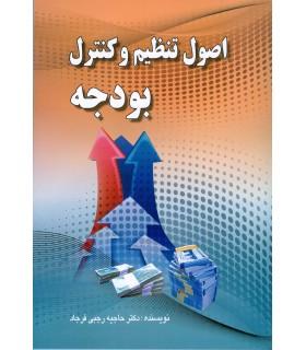 کتاب اصول تنظيم و كنترل بودجه